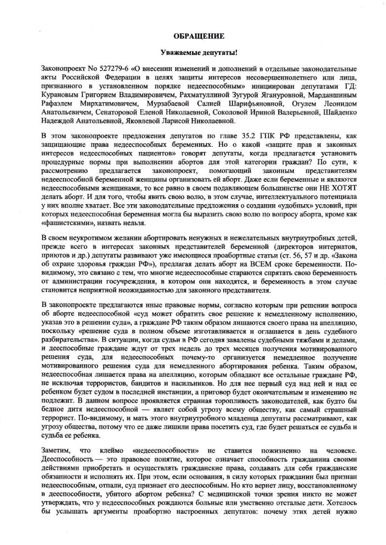 duma1 - Россия станет большим концлагерем?