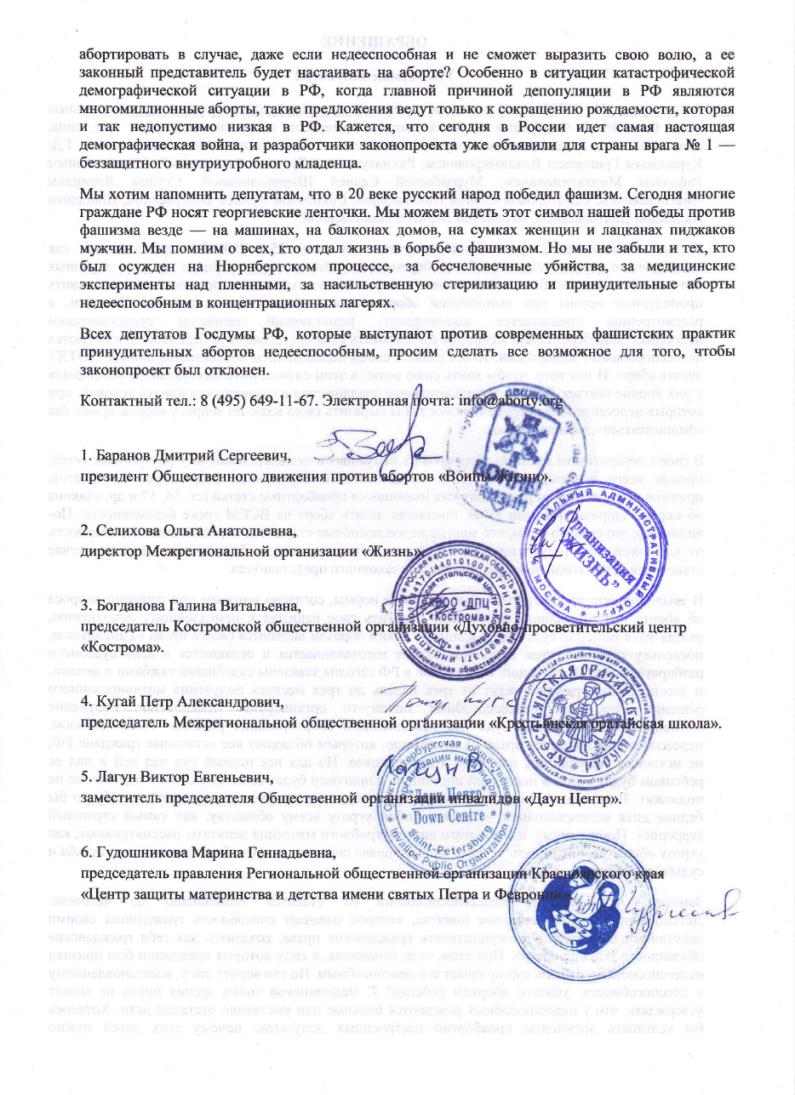 duma2 - Россия станет большим концлагерем?