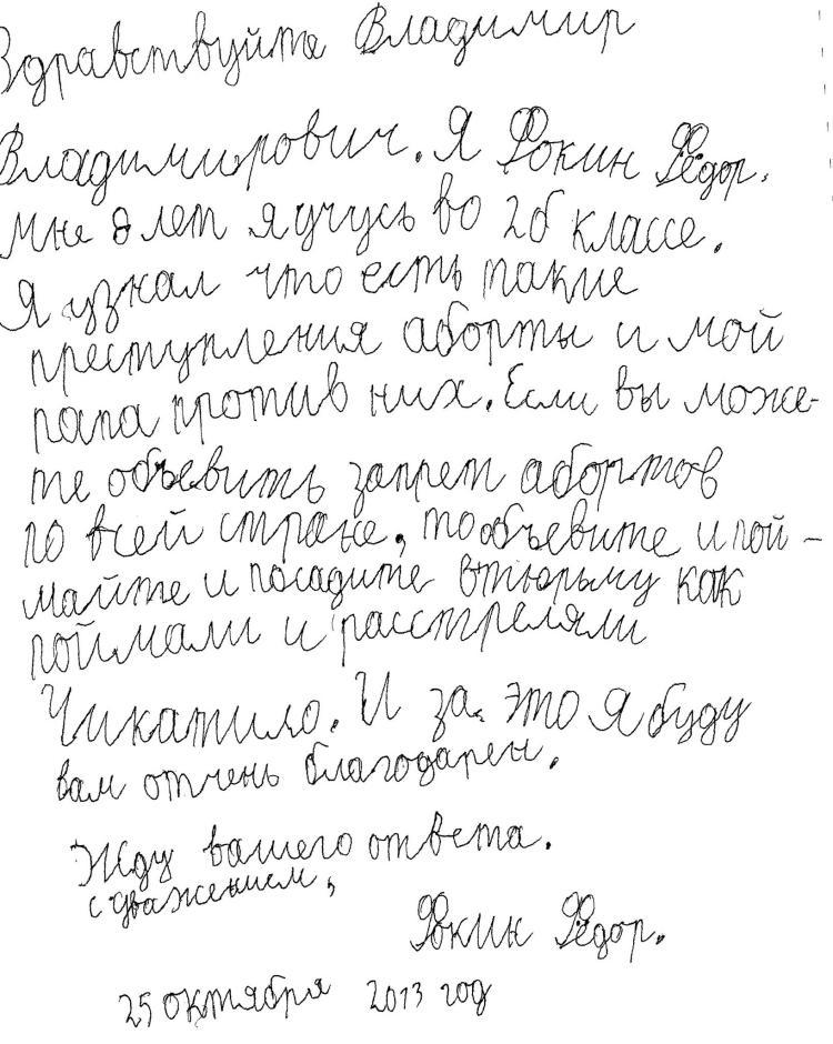 Федя Фокин попросил Путина запретить аборты