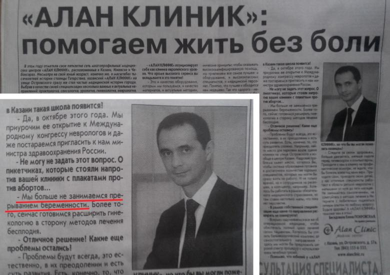 alanclinicvecherniayakazan - Директор абортария, который судится с пролайфером в Казани, заявил об отказе от медикаментозных абортов