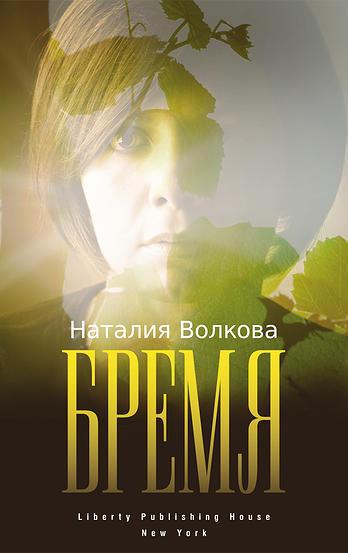 bremia - Книга Наталии Волковой «Бремя. История одной души»