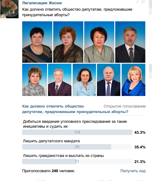 golosovanie - А что ты скажешь депутатам, предложившим закон о принудительных детоубийствах?