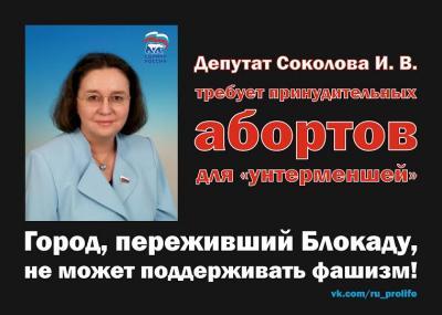 irinasokolova - Позор депутату Ирине Соколовой! Город, переживший Блокаду, не может поддерживать фашизм!