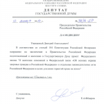 fedorov medvedevu - Документы по законодательным инициативам запрета абортов в России (2014 год)