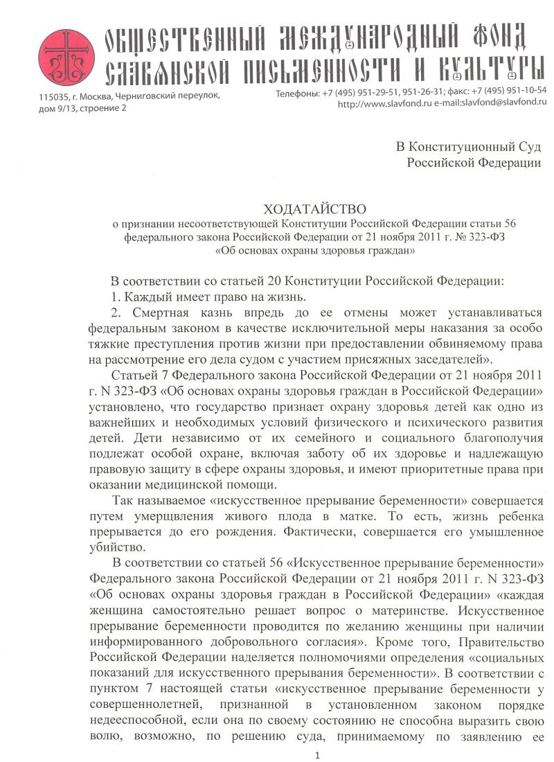 s1063 - Документы по законодательным инициативам запрета абортов в России (2014 год)