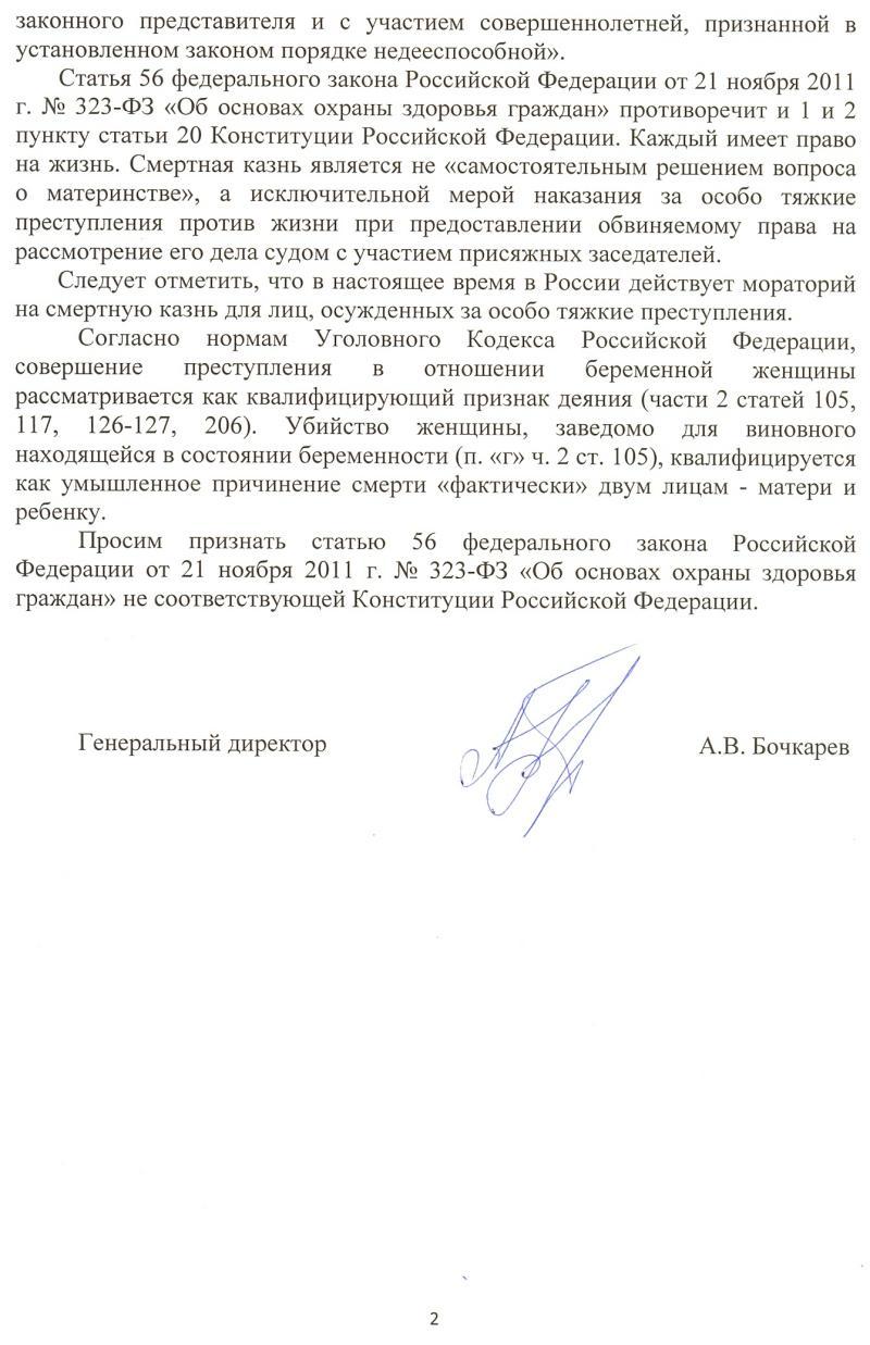 s1064 - Документы по законодательным инициативам запрета абортов в России (2014 год)