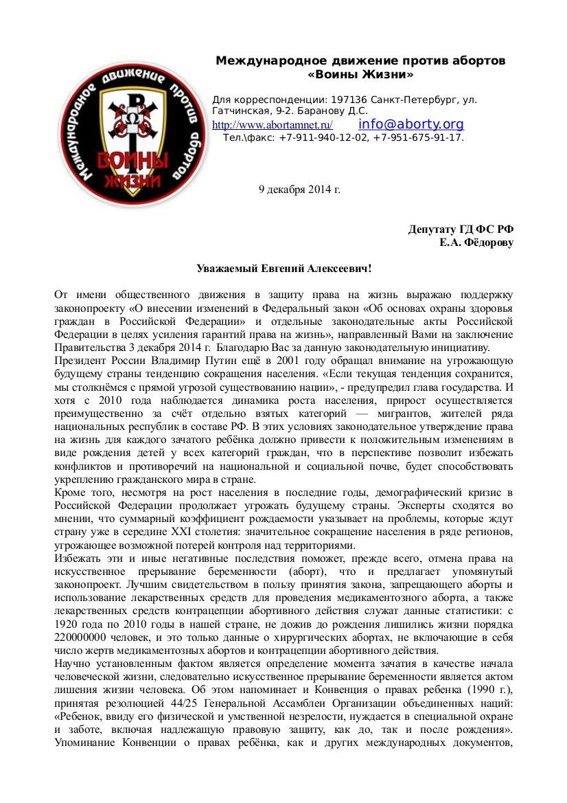 vzh fedorovu1 - Напишите письма в поддержку законопроекта о запрете абортов!