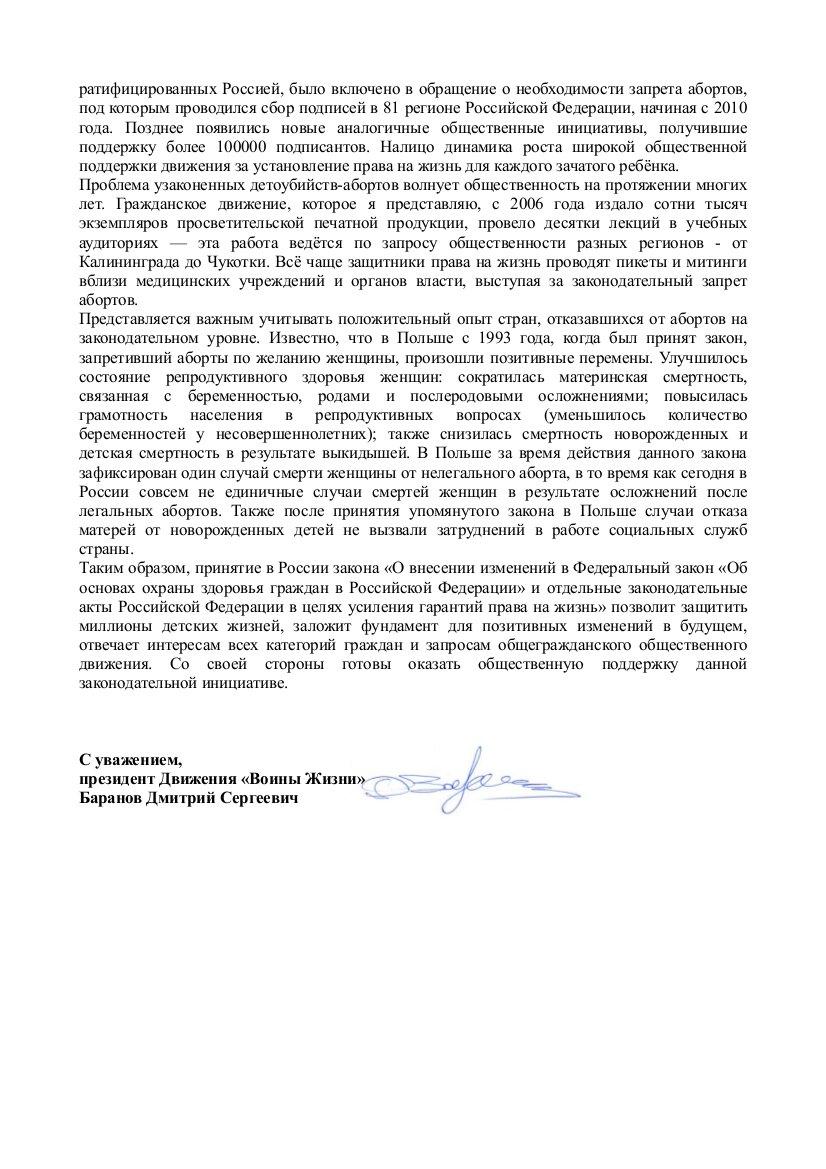 vzh fedorovu2 - Напишите письма в поддержку законопроекта о запрете абортов!