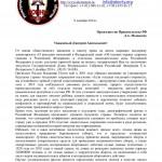 vzh medvedevu 2014 - Напишите письма в поддержку законопроекта о запрете абортов!