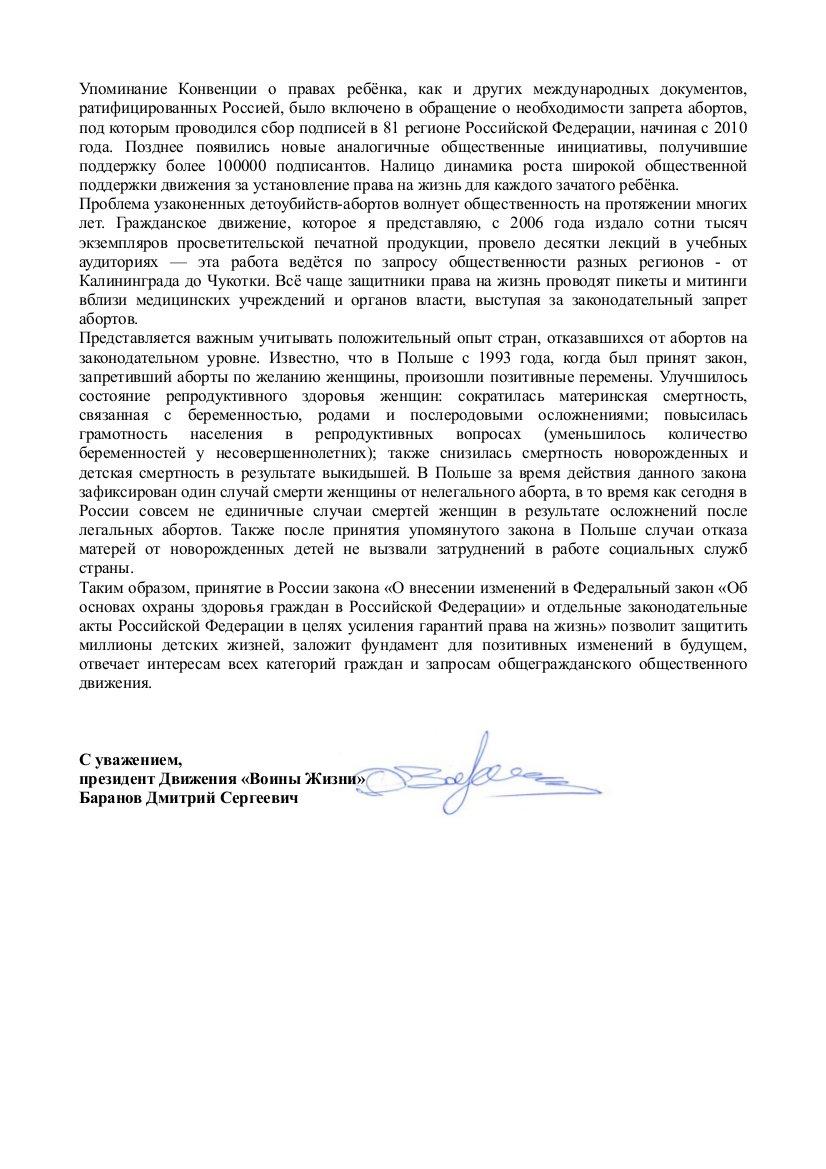 vzh medvedevu 2014 2 - Напишите письма в поддержку законопроекта о запрете абортов!