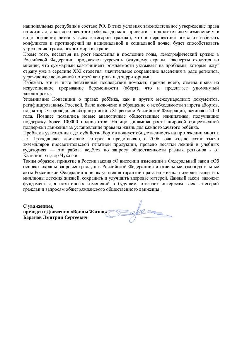 vzh skvorcovoy 2 - Напишите письма в поддержку законопроекта о запрете абортов!