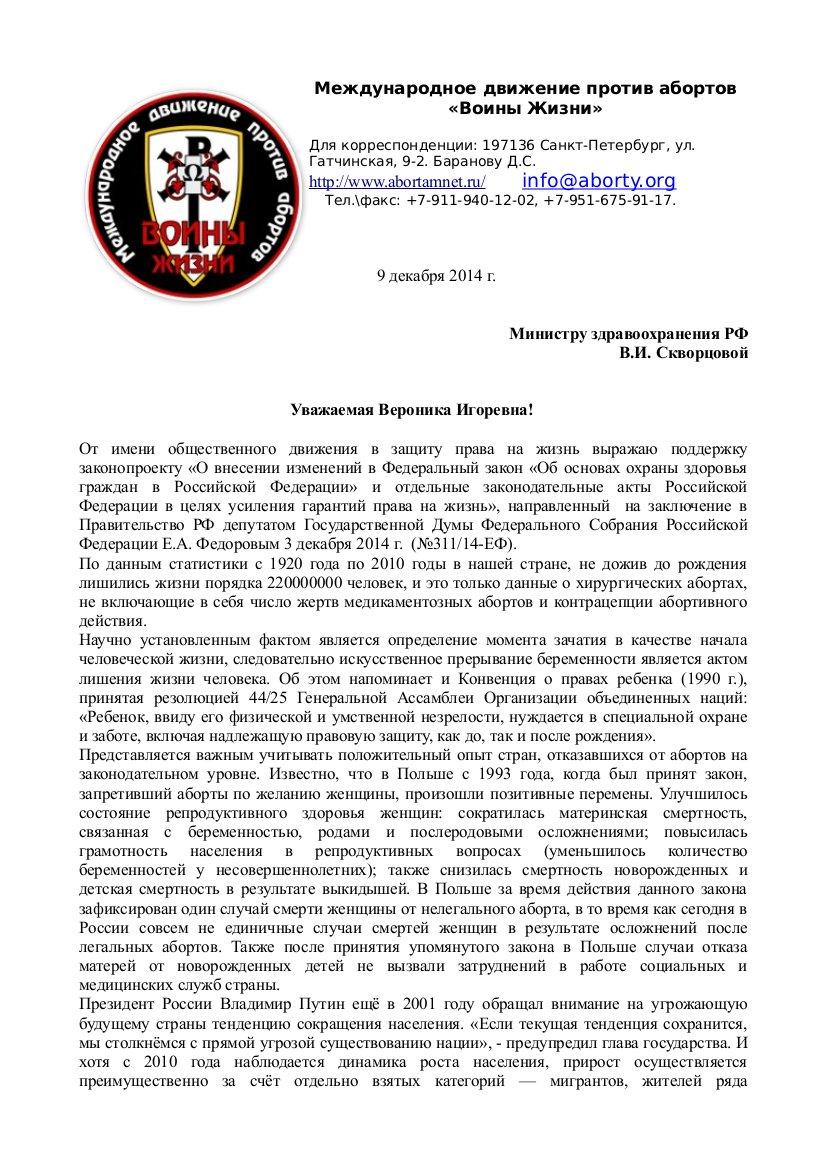 vzh skvorcovoy - Напишите письма в поддержку законопроекта о запрете абортов!