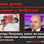 Виктор Полунин начальник отдела законности администрации Выборгскогой района