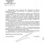 irkutsk prok - Иркутск: Мы добились прекращения торговли абортивным зельем через Интернет