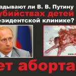1500 - Если Россия не покончит с абортами, то аборты покончат с Россией