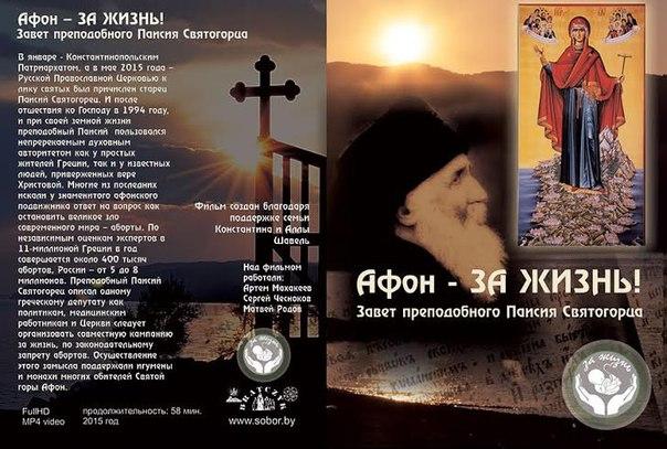 Презентация фильма «Афон за жизнь! Завет преподобного Паисия Святогорца»
