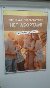 10 - Антиабортная реклама в вагонах Санкт-Петербургского метрополитена