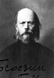 26 - Память священномученика Павла Березина