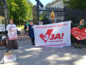 47 19 - Акция антиабортных организаций в День защиты детей